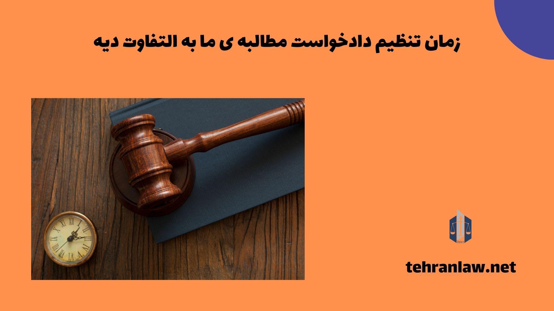 زمان تنظیم دادخواست مطالبه ی ما به التفاوت دیه