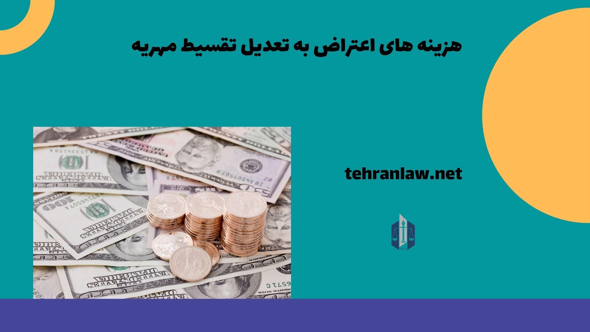 هزینه های اعتراض به تعدیل تقسیط مهریه