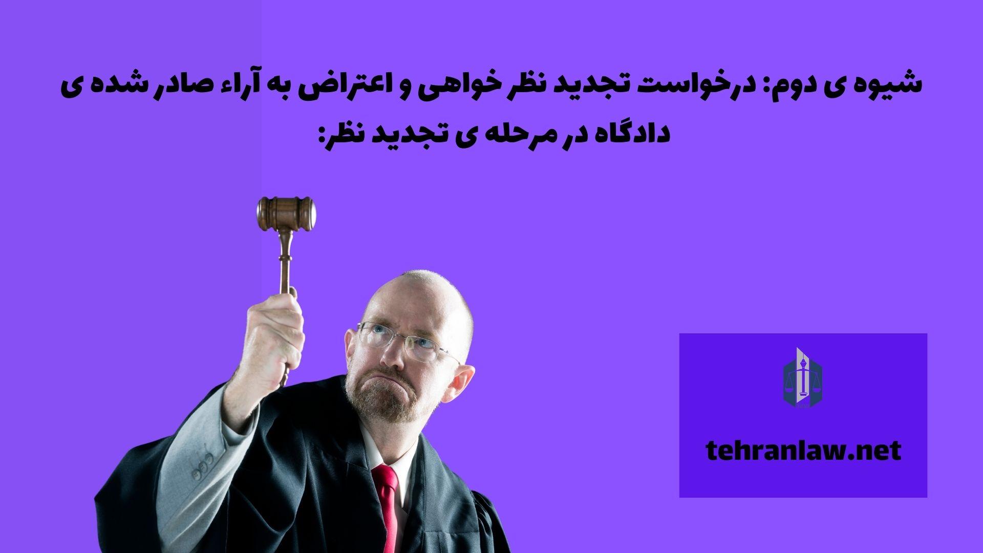 شیوه ی دوم: درخواست تجدید نظرخواهی و اعتراض به آراء صادر شده ی دادگاه در مرحله ی تجدید نظر: