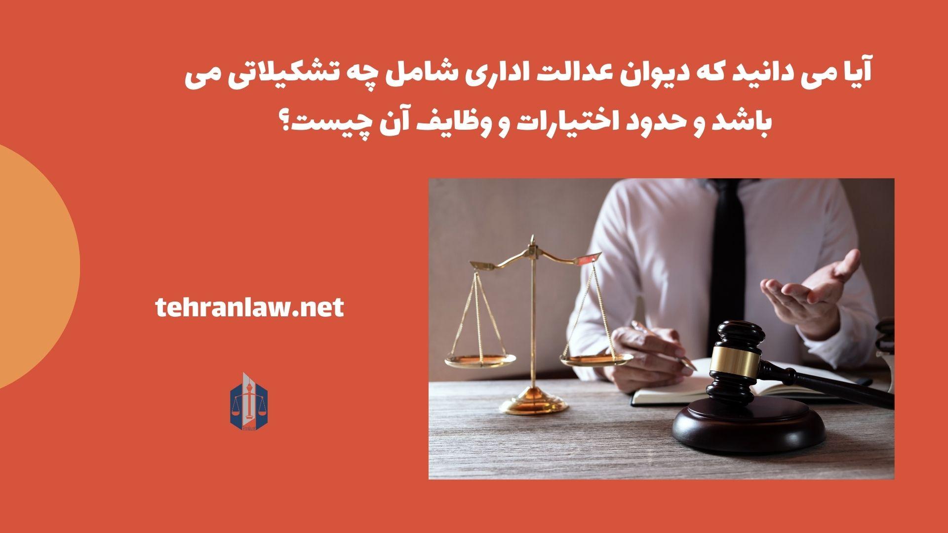 آیا می دانید که دیوان عدالت اداری شامل چه تشکیلاتی می باشد و حدود اختیارات و وظایف آن چیست؟