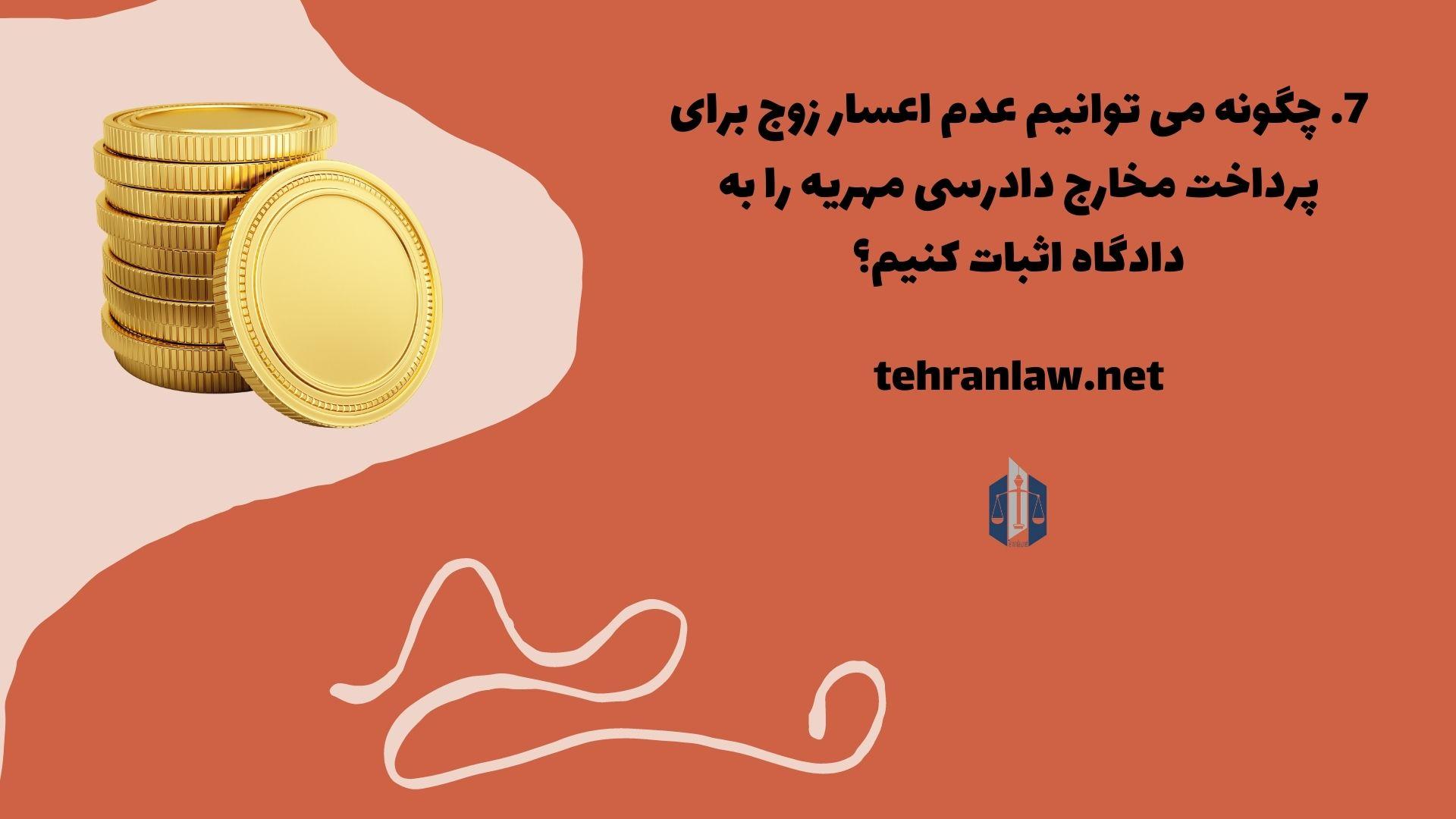 چگونه می توانیم عدم اعسار زوج برای پرداخت مخارج دادرسی مهریه را به دادگاه اثبات کنیم؟