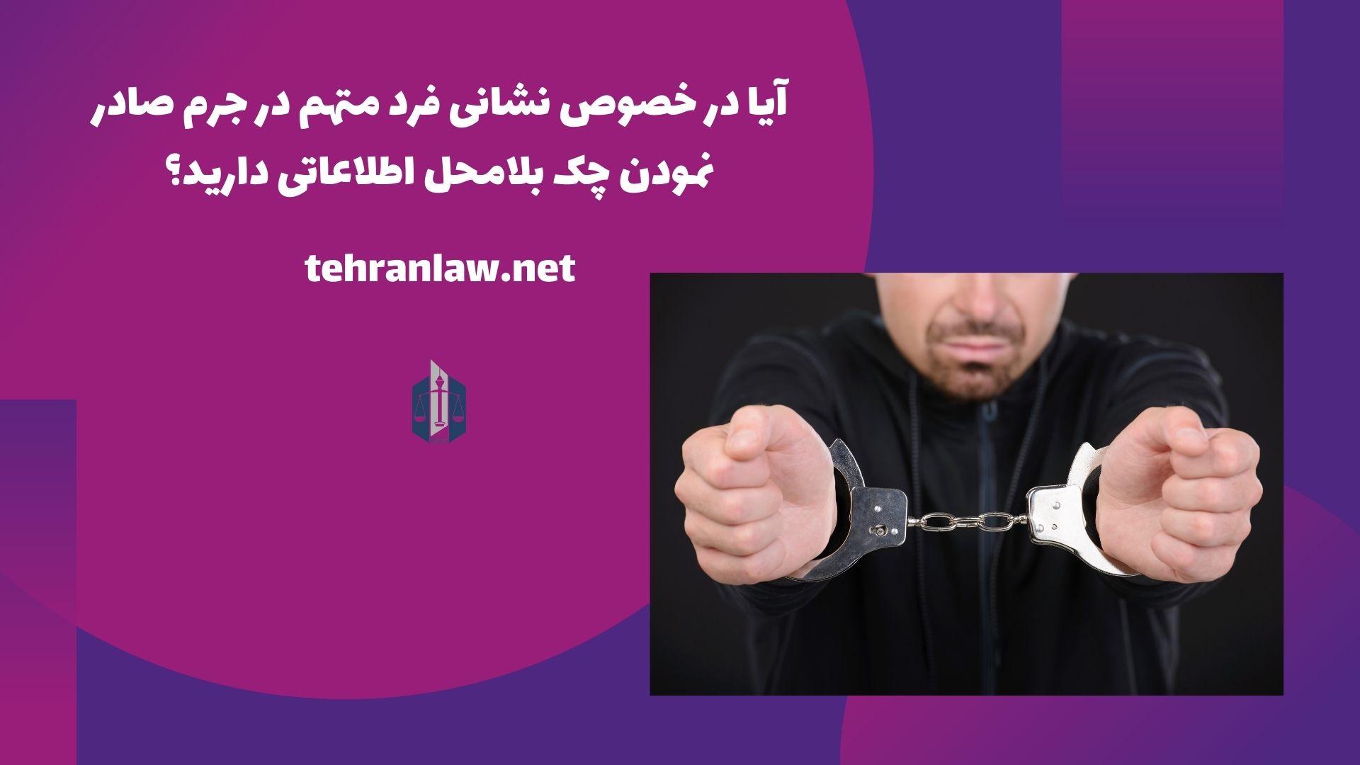 آیا در خصوص نشانی فرد متهم در جرم صادر نمودن چک بلامحل اطلاعاتی دارید؟