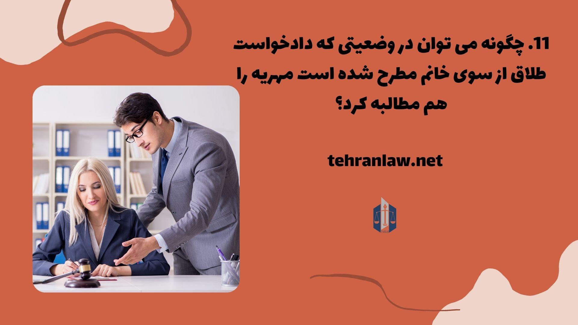 چگونه می توان در وضعیتی که دادخواست طلاق از سوی خانم مطرح شده است، مهریه را هم مطالبه کرد؟