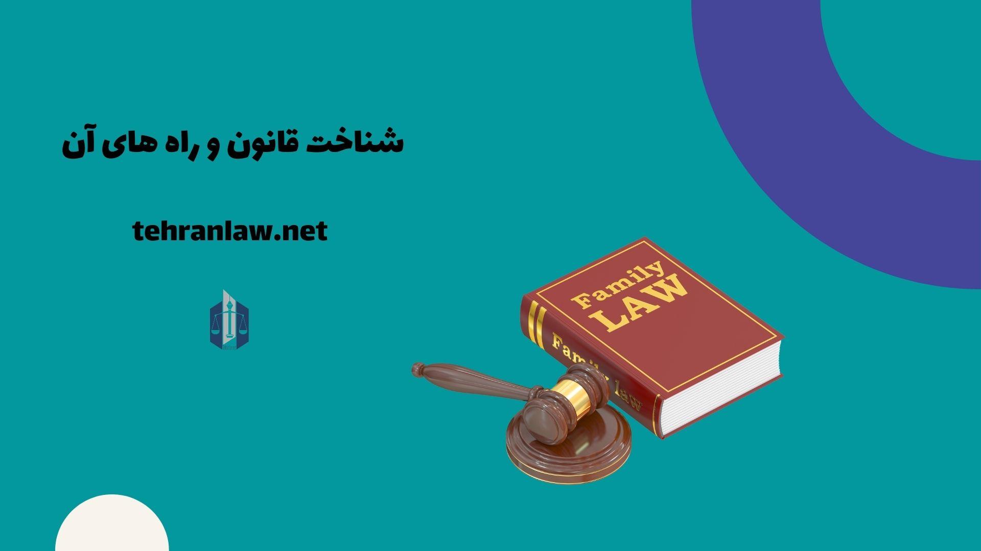 شناخت قانون و راه های آن