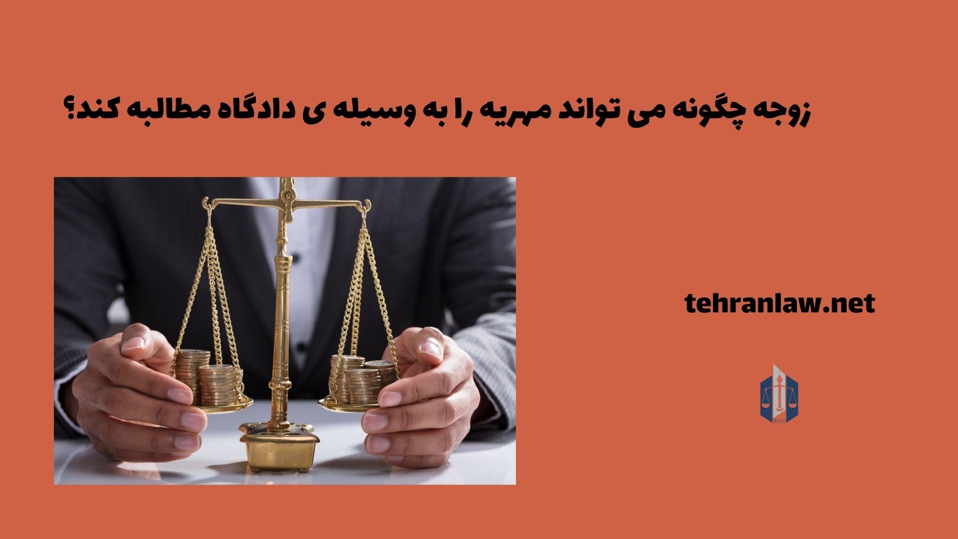 زوجه چگونه می تواند مهریه را به وسیله ی دادگاه مطالبه کند؟