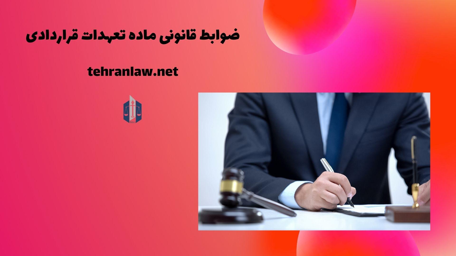 ضوابط قانونی ماده تعهدات قراردادی
