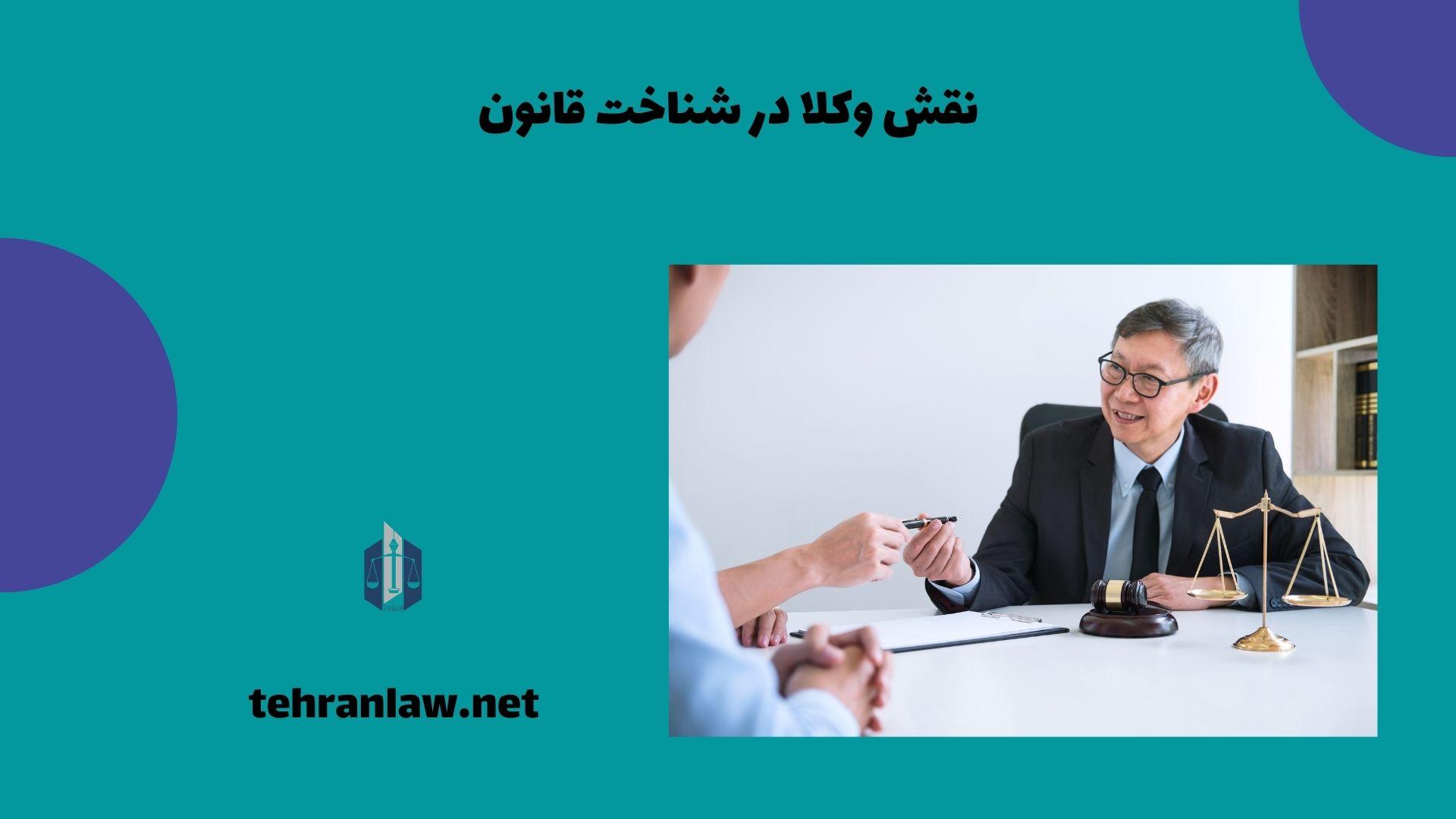 نقش وکلا در شناخت قانون
