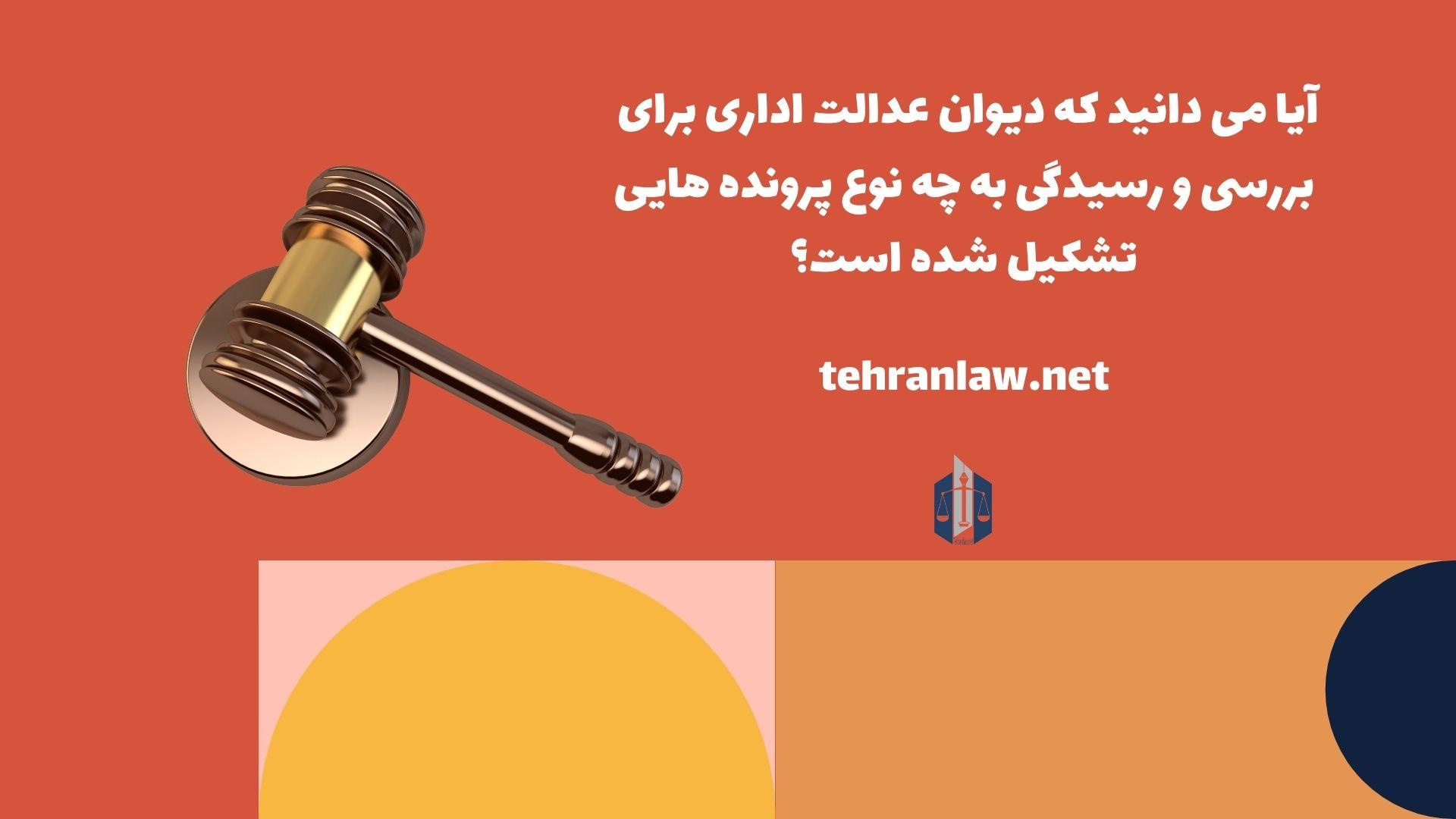 آیا می دانید که دیوان عدالت اداری برای بررسی و رسیدگی به چه نوع پرونده هایی تشکیل شده است؟