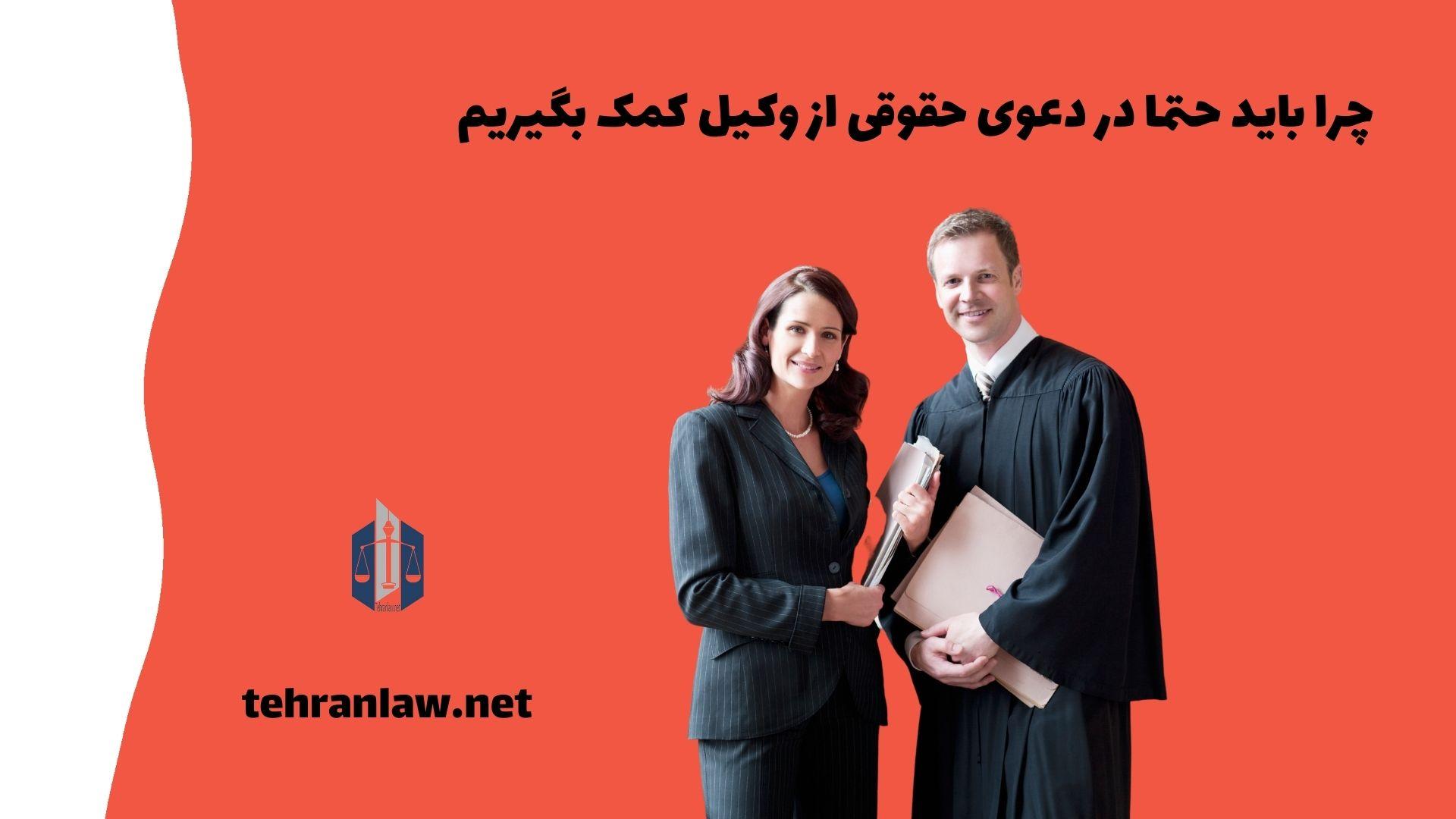 چرا باید حتما در دعوی حقوقی از وکیل کمک بگیریم؟
