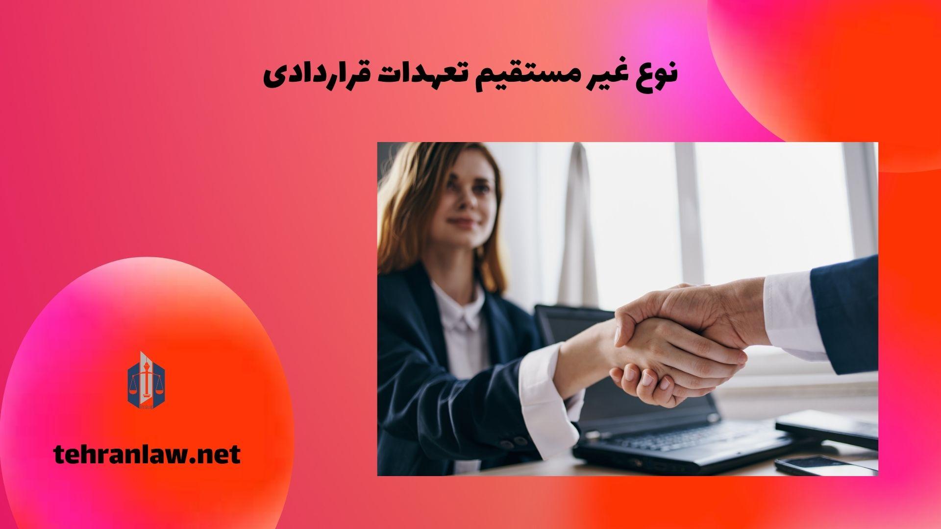 نوع غیر مستقیم تعهدات قراردادی