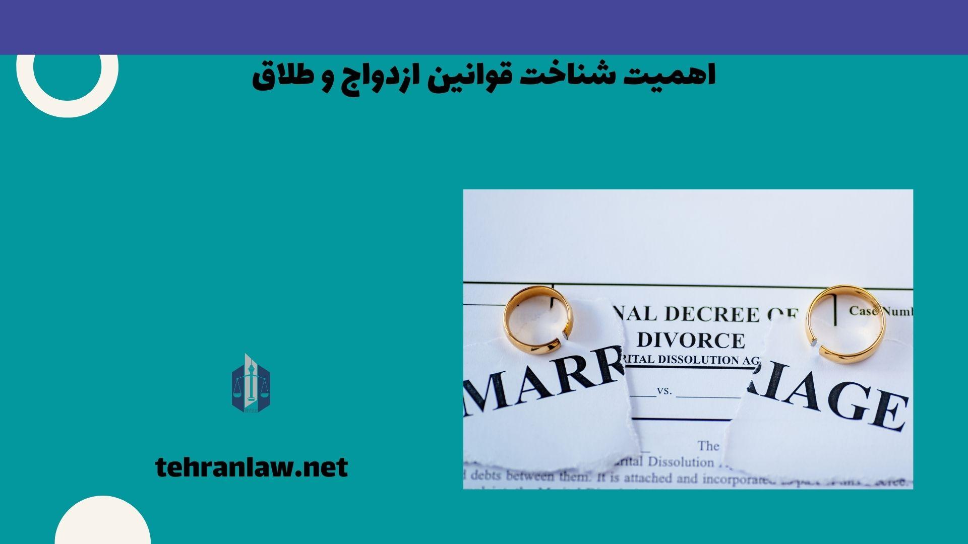 اهمیت شناخت قوانین ازدواج و طلاق