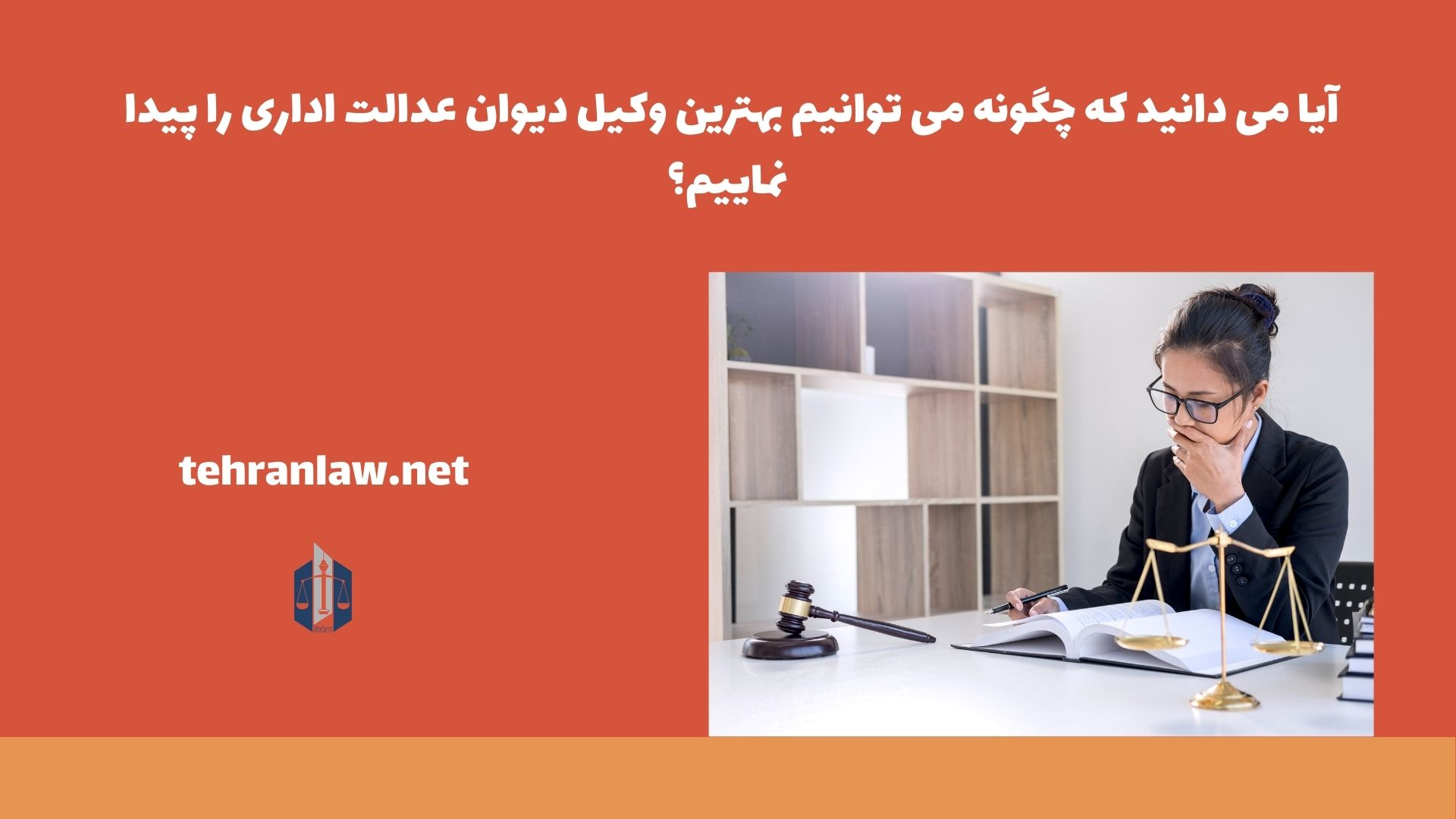 آیا می دانید که چگونه می توانیم بهترین وکیل دیوان عدالت اداری را پیدا نماییم؟