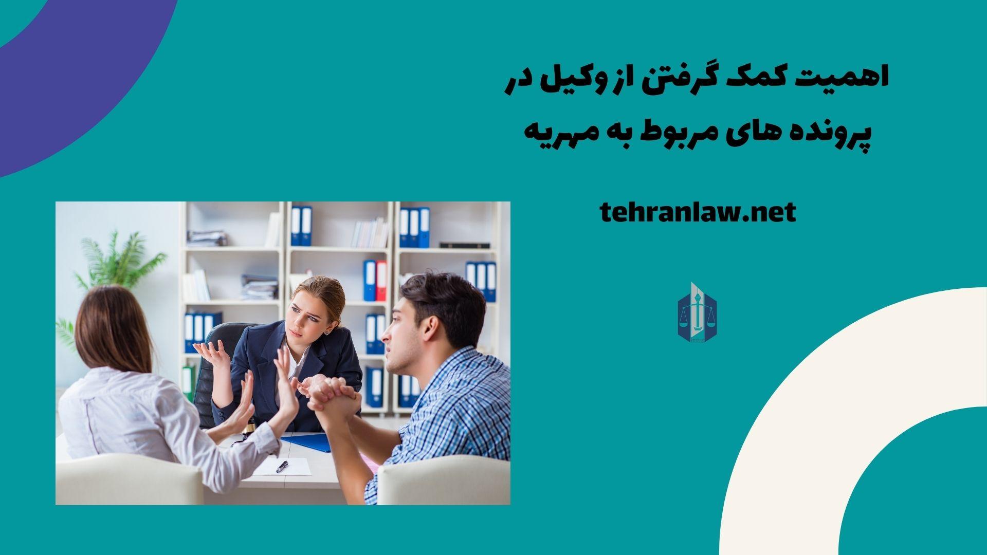 اهمیت کمک گرفتن از وکیل در پرونده های مربوط به مهریه