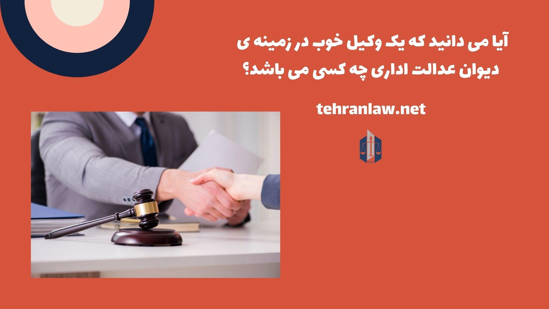آیا می دانید که یک وکیل خوب در زمینه ی دیوان عدالت اداری چه کسی می باشد؟