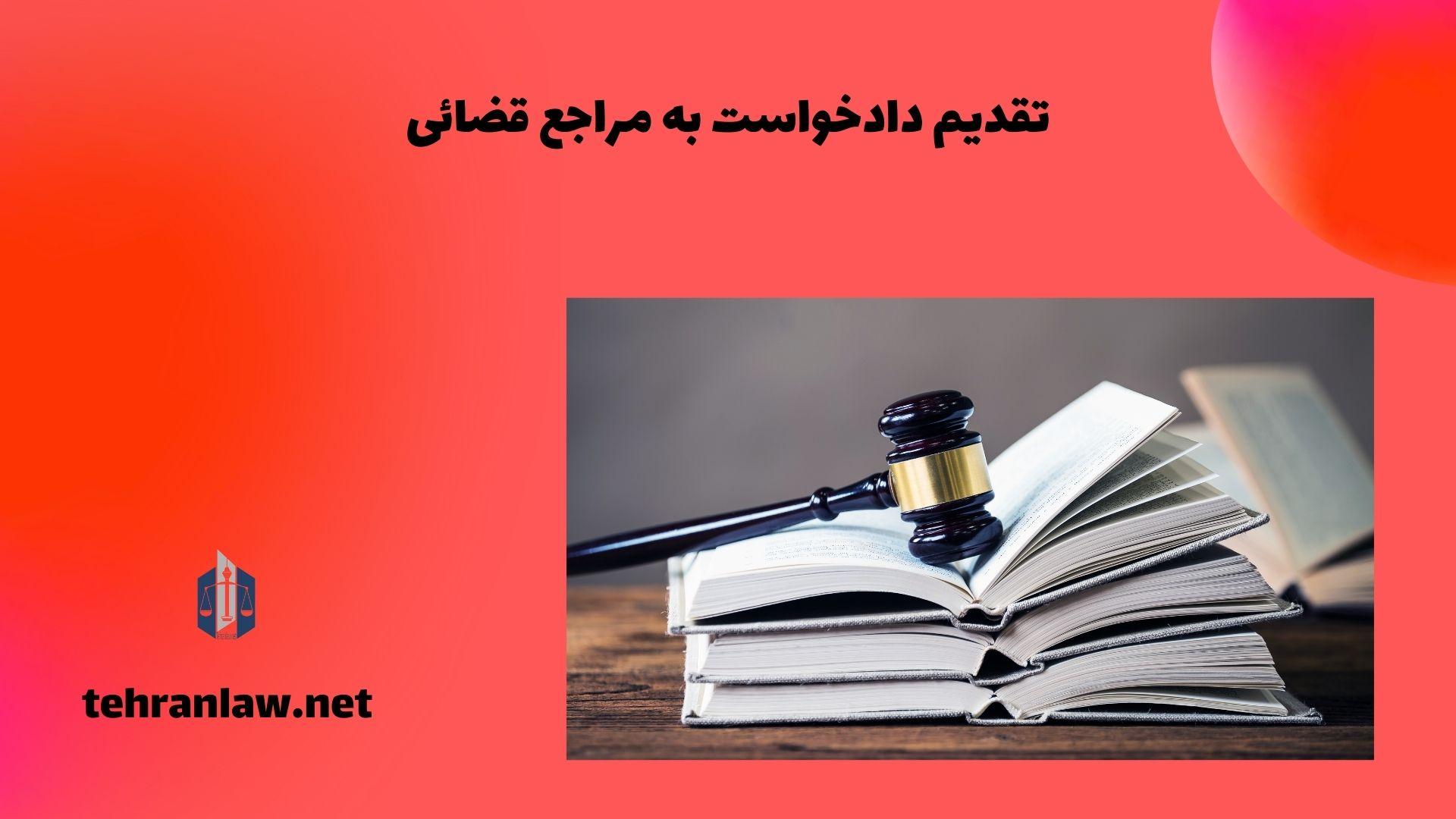تقدیم دادخواست به مراجع قضائی