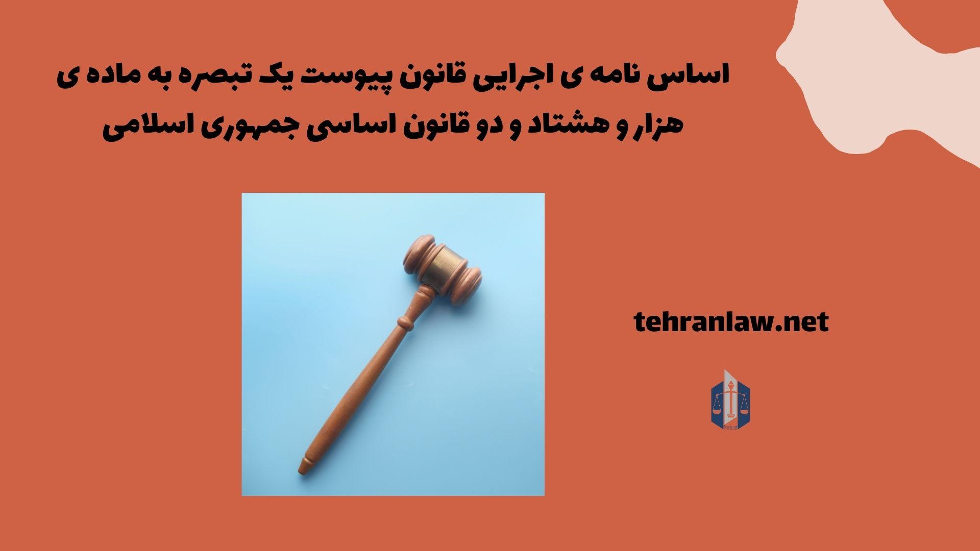 اساس نامه ی اجرایی قانون پیوست یک تبصره به ماده ی هزار و هشتاد و دو قانون اساسی جمهوری اسلامی