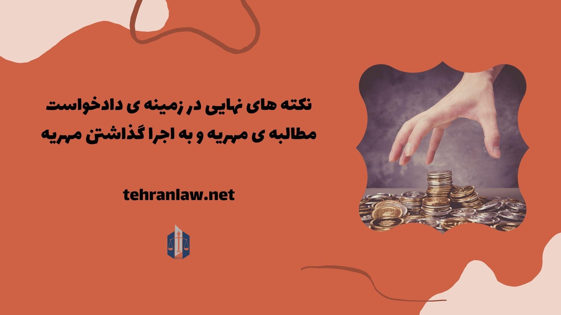 نکته های نهایی در زمینه ی دادخواست مطالبه ی مهریه و به اجرا گذاشتن مهریه