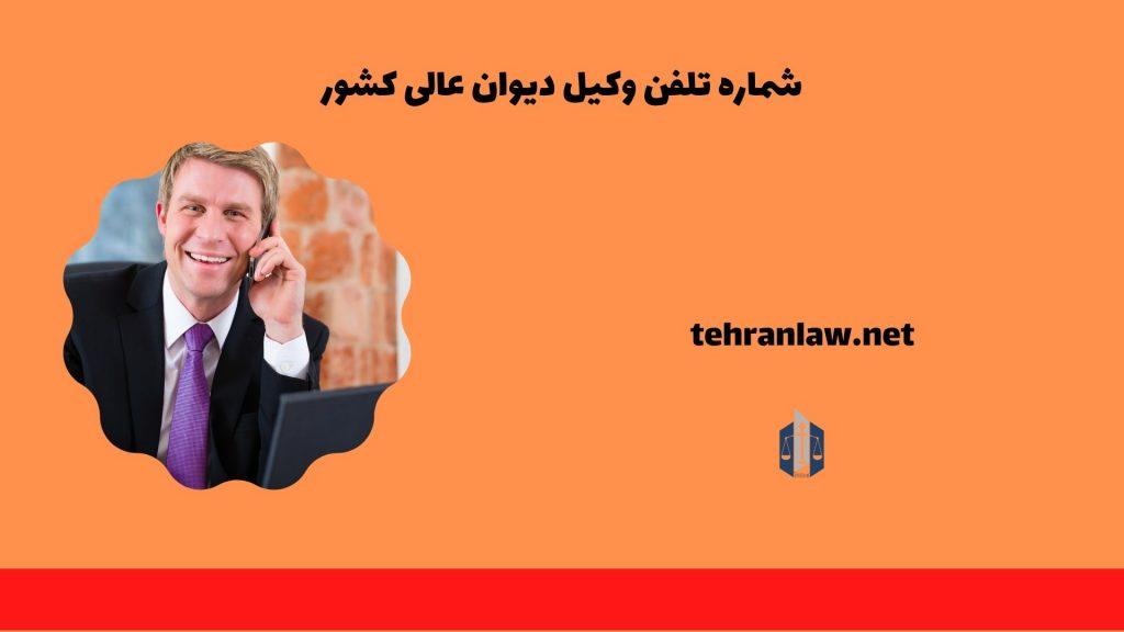 شماره تلفن وکیل دیوان عالی کشور