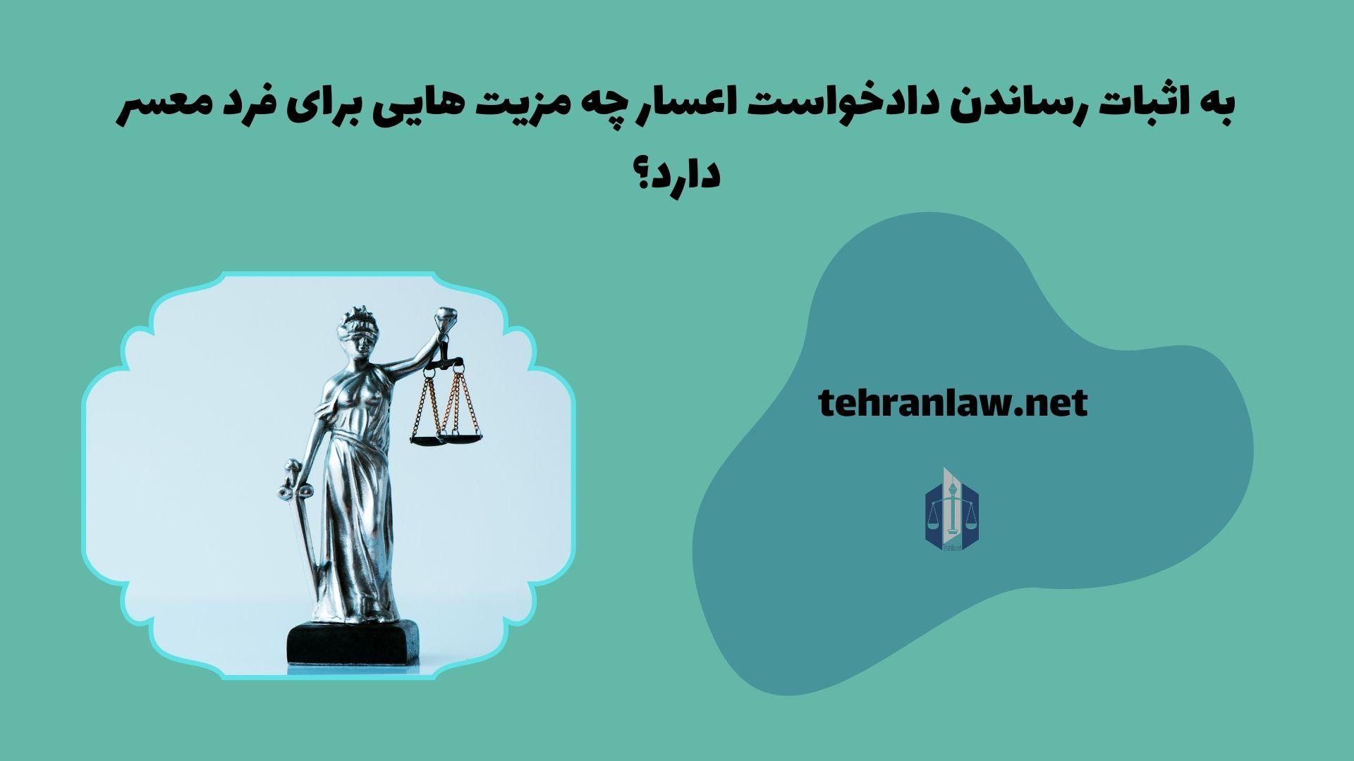 به اثبات رساندن دادخواست اعسار چه مزیت هایی برای فرد معسر دارد؟