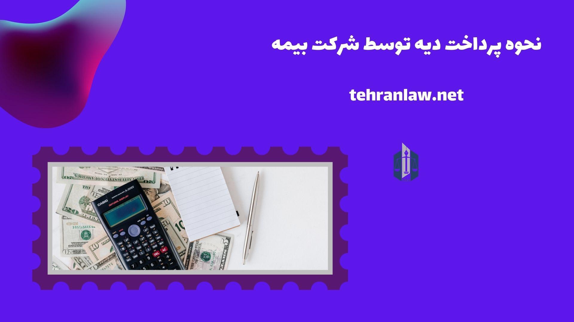 نحوه پرداخت دیه توسط شرکت بیمه