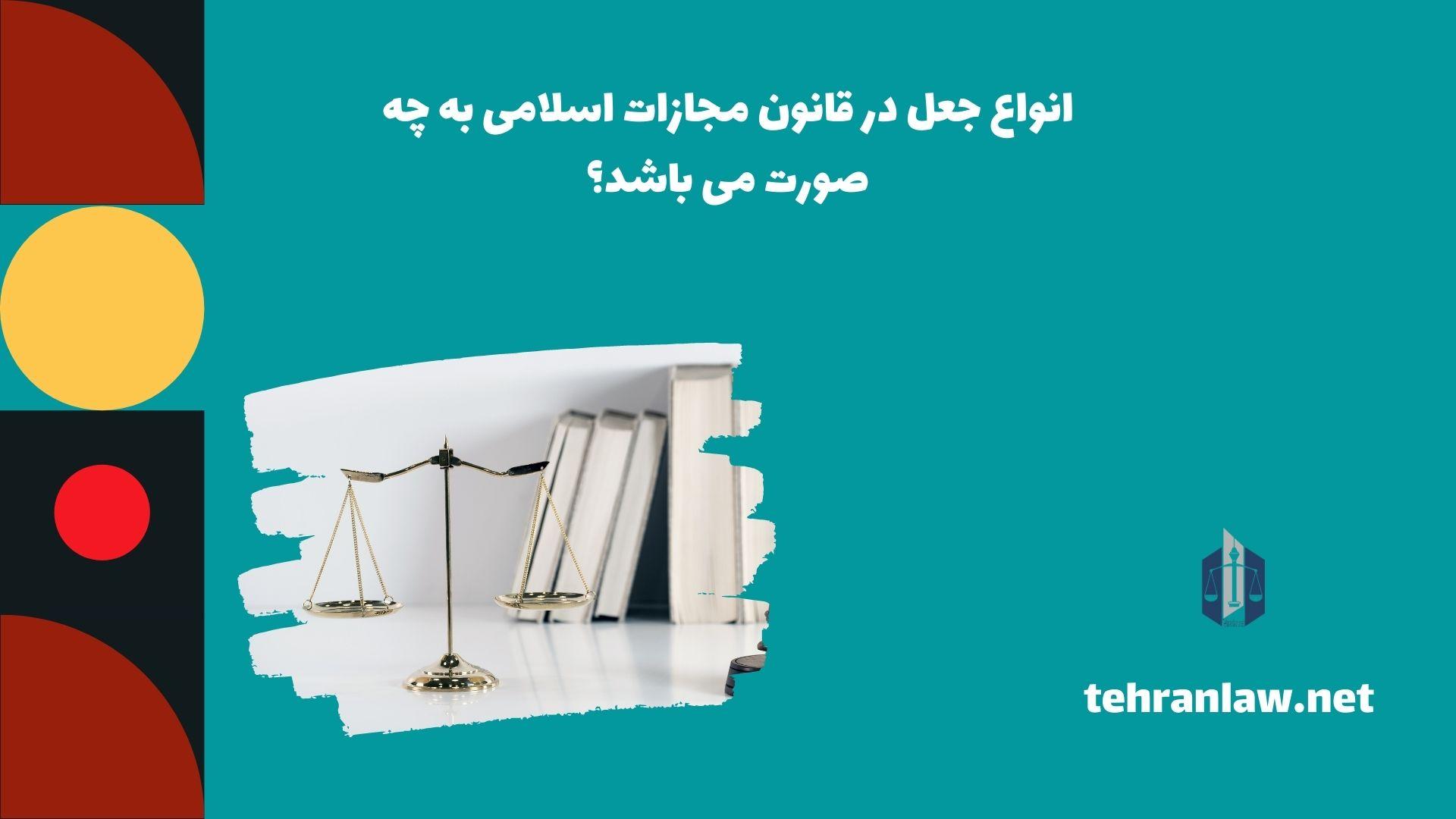 انواع جعل در قانون مجازات اسلامی به چه صورت می باشد؟