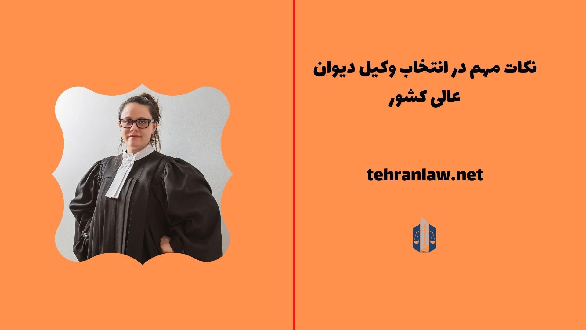 نکات مهم در انتخاب وکیل دیوان عالی کشور
