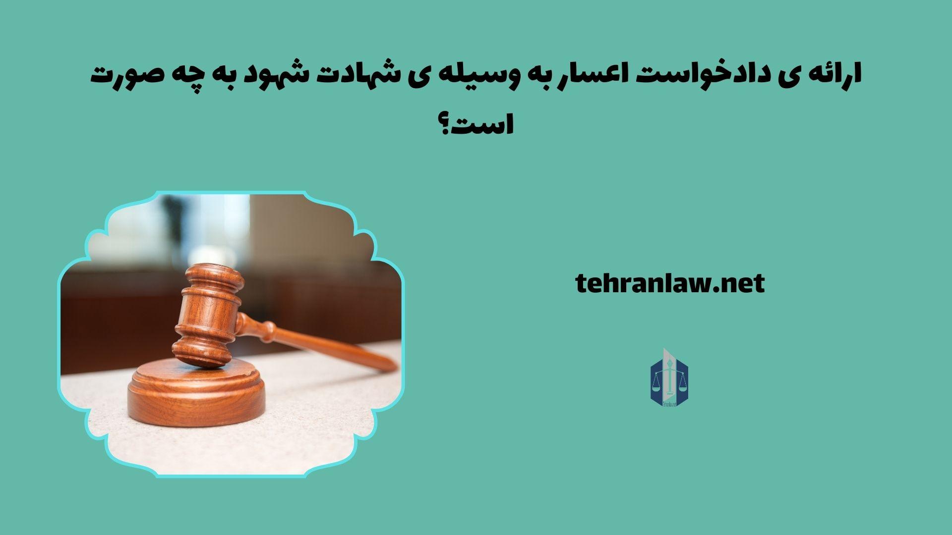 ارائه ی دادخواست اعسار به وسیله ی شهادت شهود به چه صورت است؟