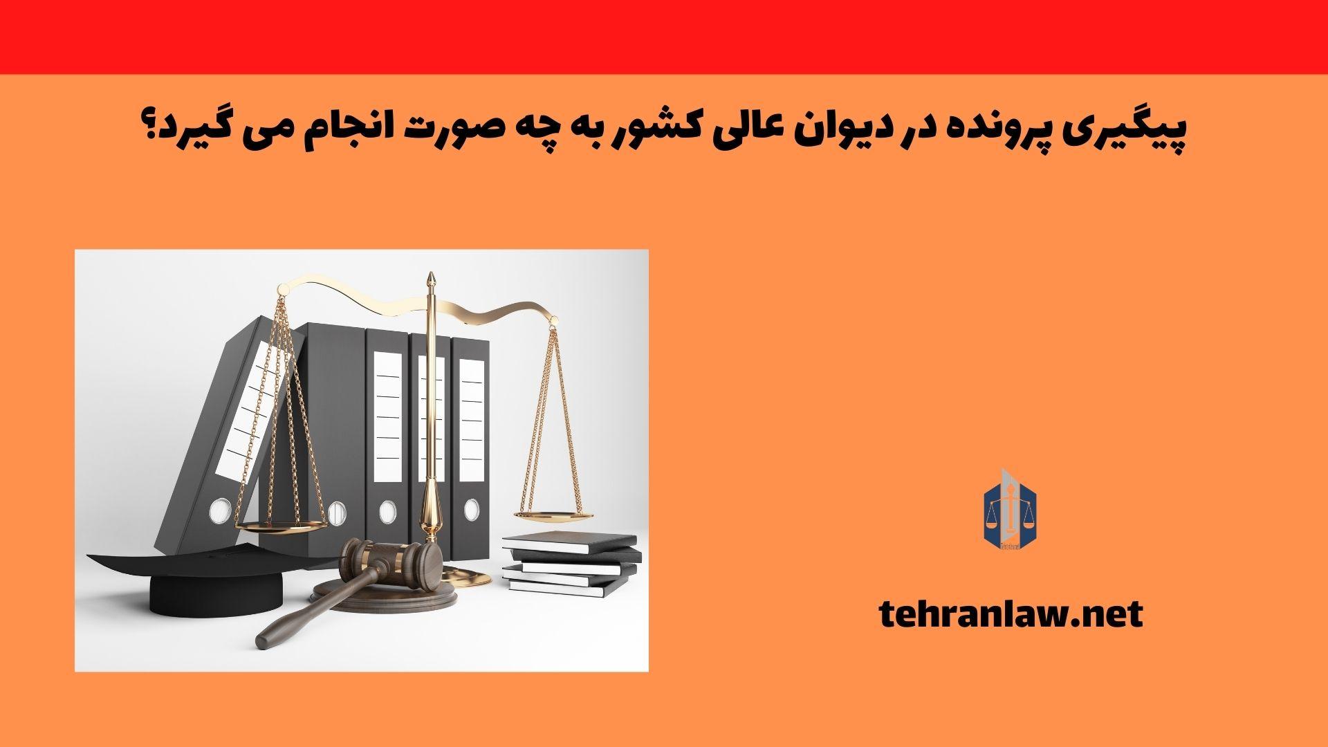 پیگیری پرونده در دیوان عالی کشور به چه صورت انجام می گیرد؟