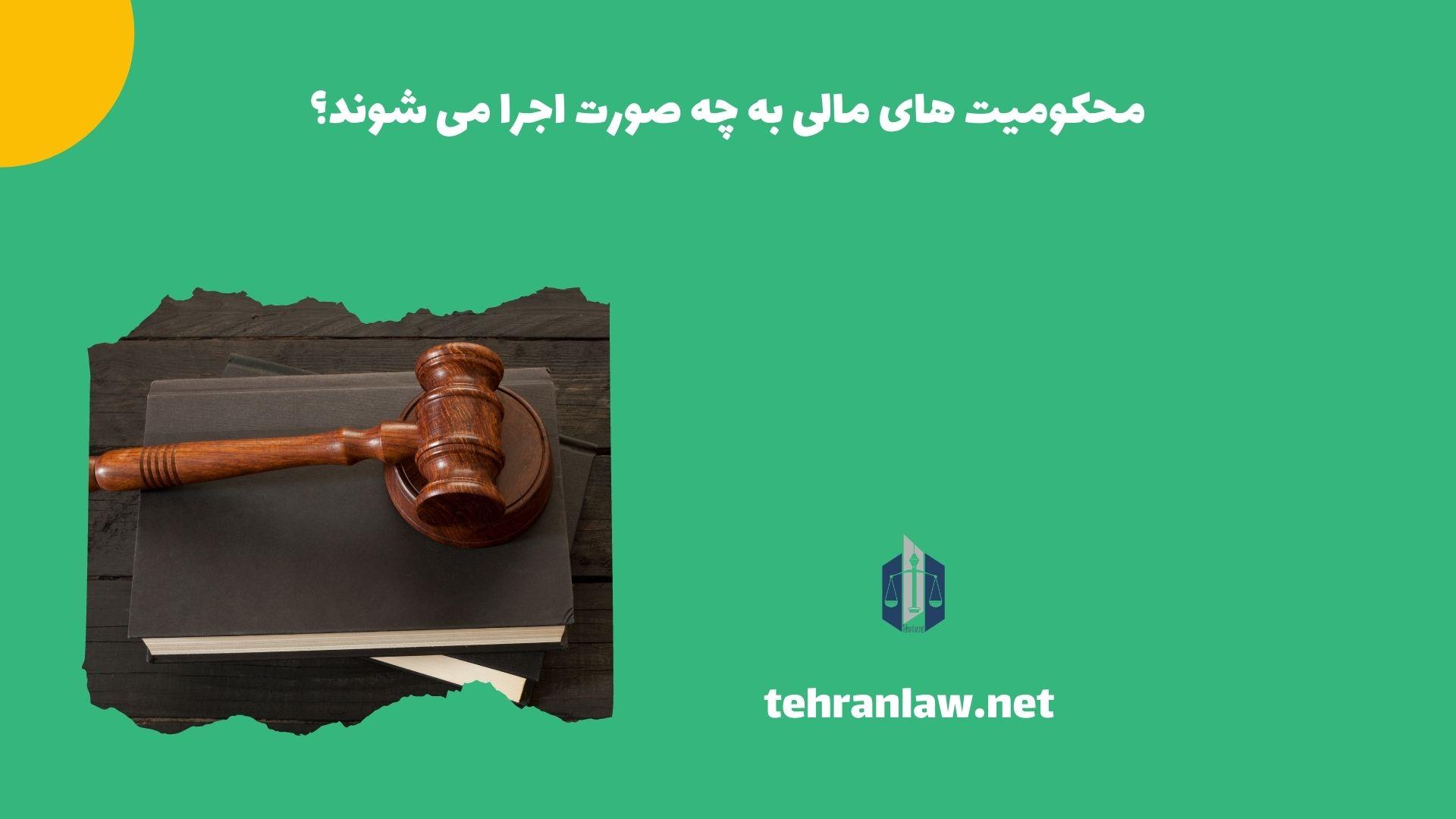محکومیت های مالی به چه صورت اجرا می شوند؟