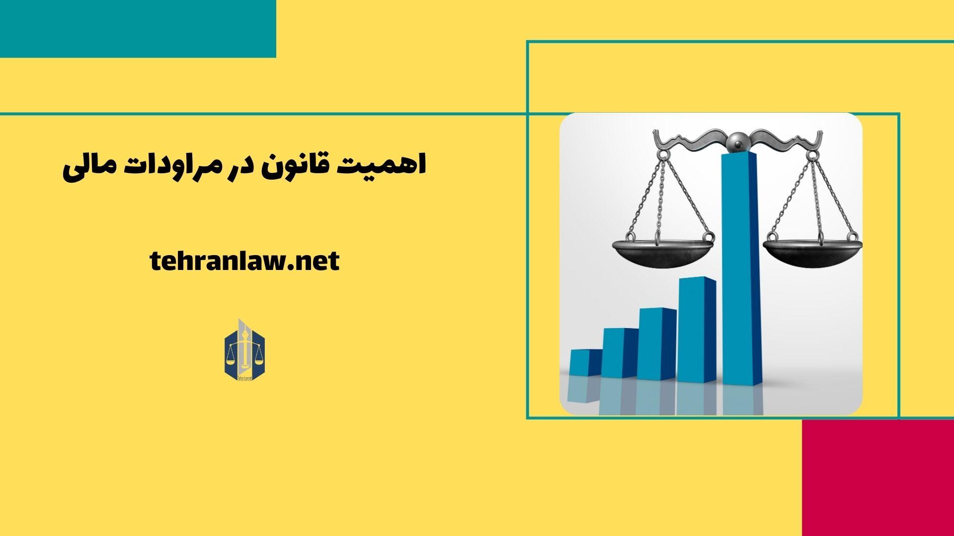 اهمیت قانون در مراودات مالی