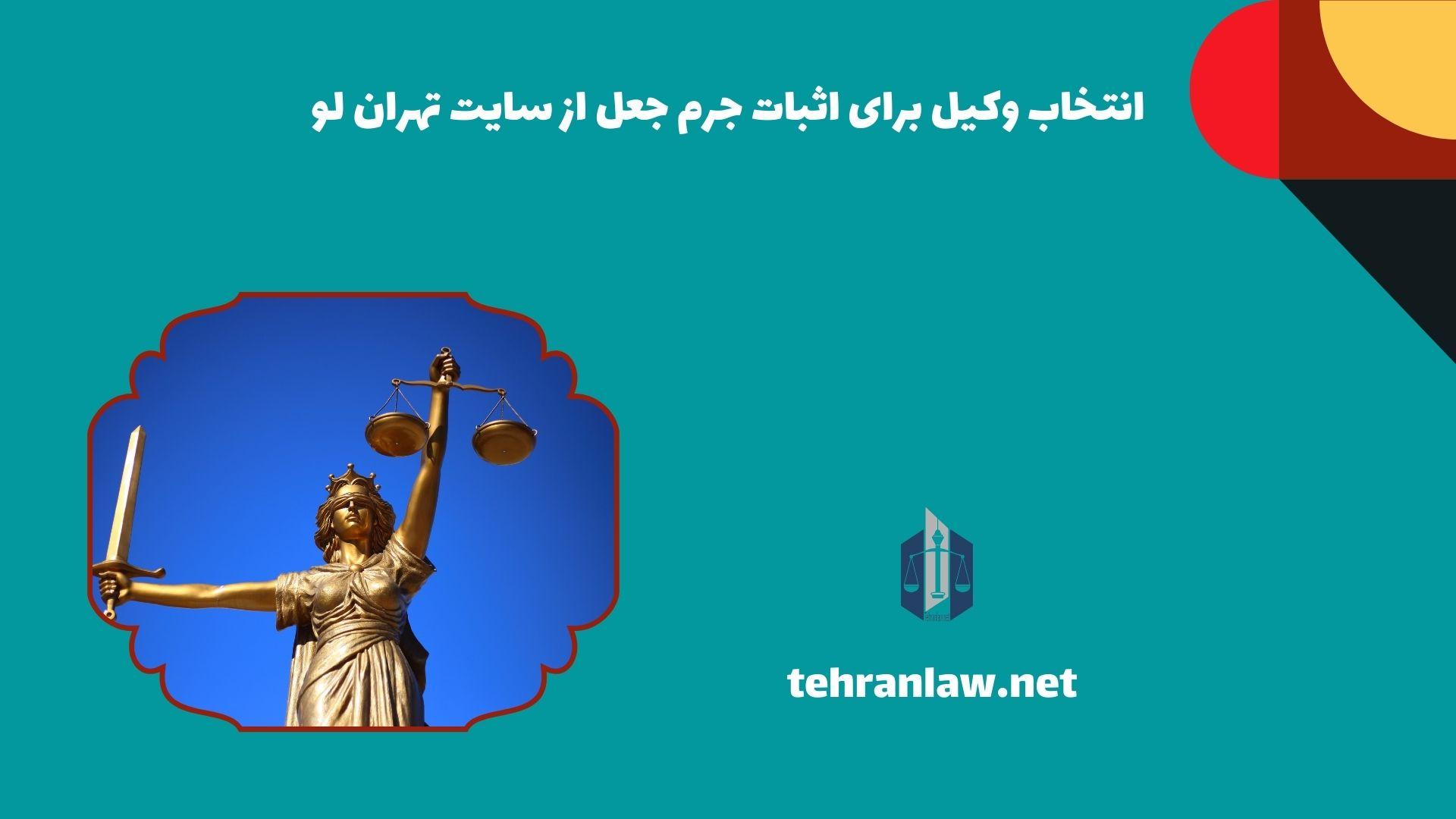 انتخاب وکیل برای اثبات جرم جعل از سایت تهران لو