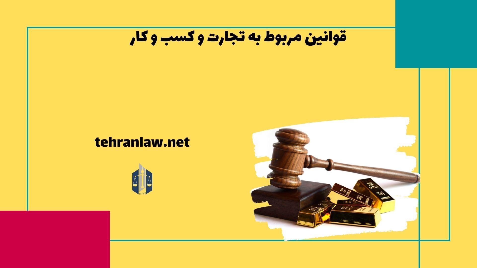 قوانین مربوط به تجارت و کسب و کار