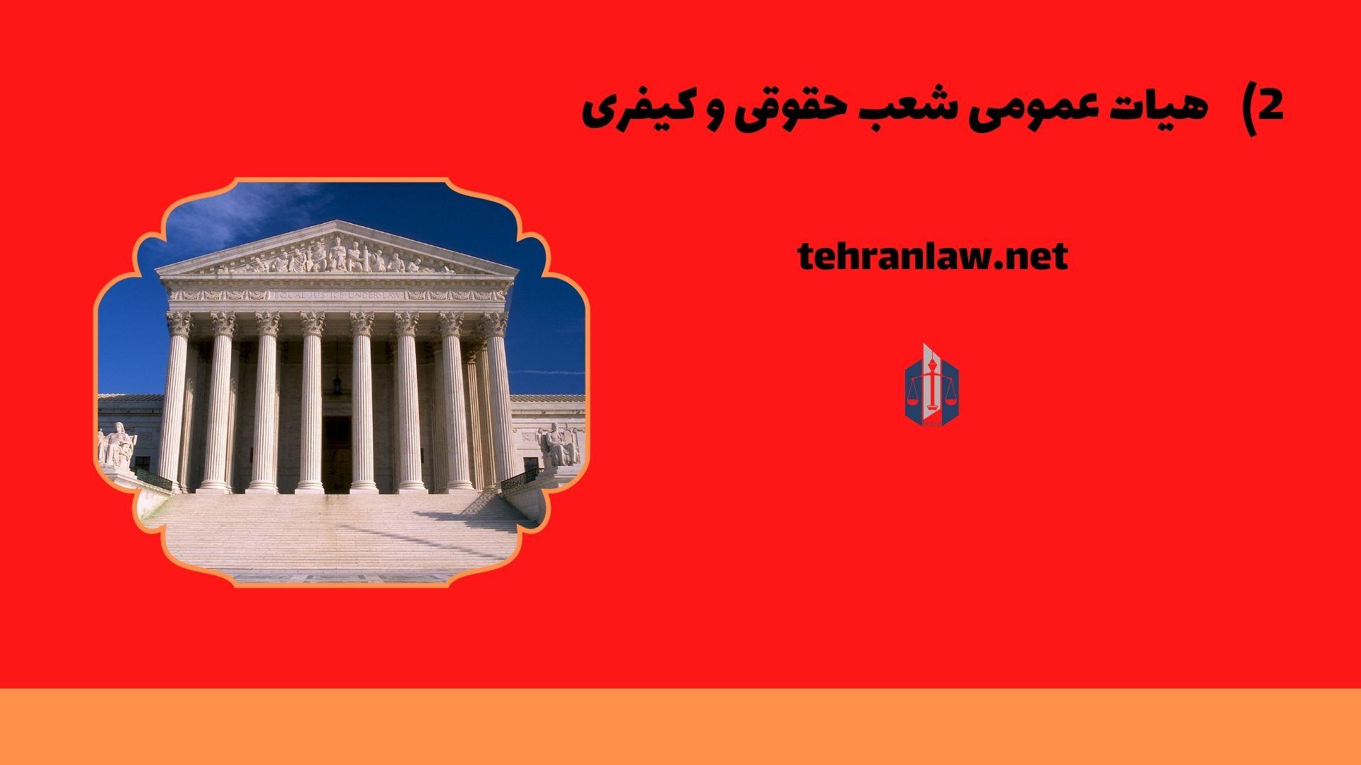 هیات عمومی شعب حقوقی و کیفری