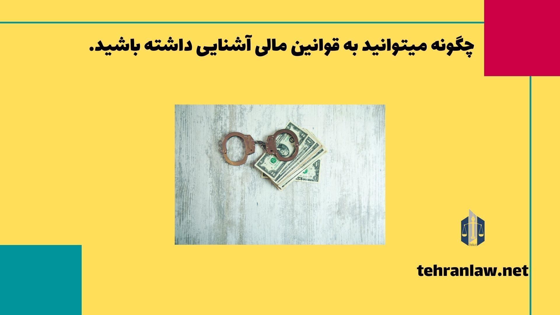 چگونه می توانید با قوانین مالی آشنایی داشته باشید؟