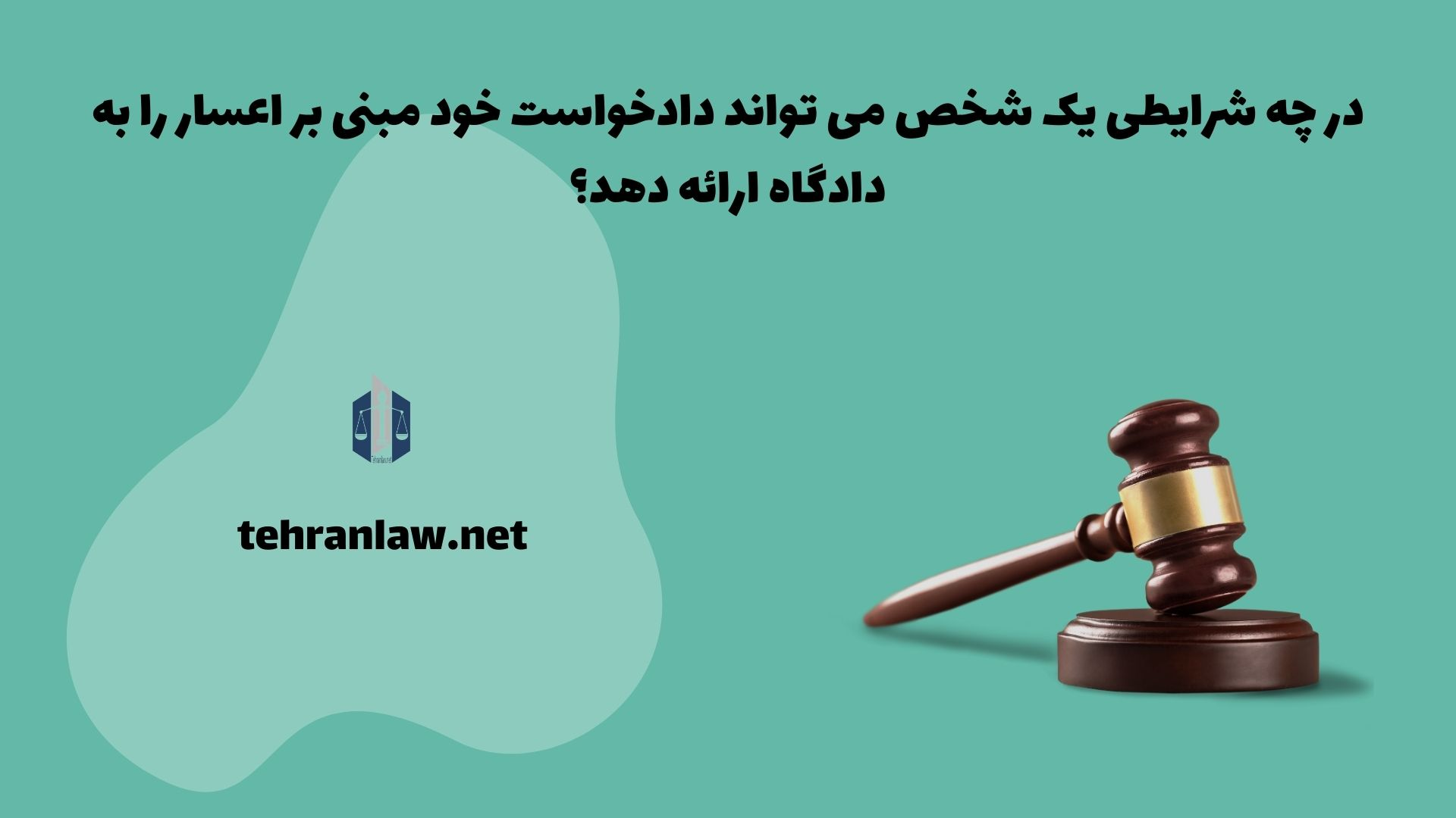 در چه شرایطی یک شخص می تواند دادخواست خود مبنی بر اعسار را به دادگاه ارائه دهد؟