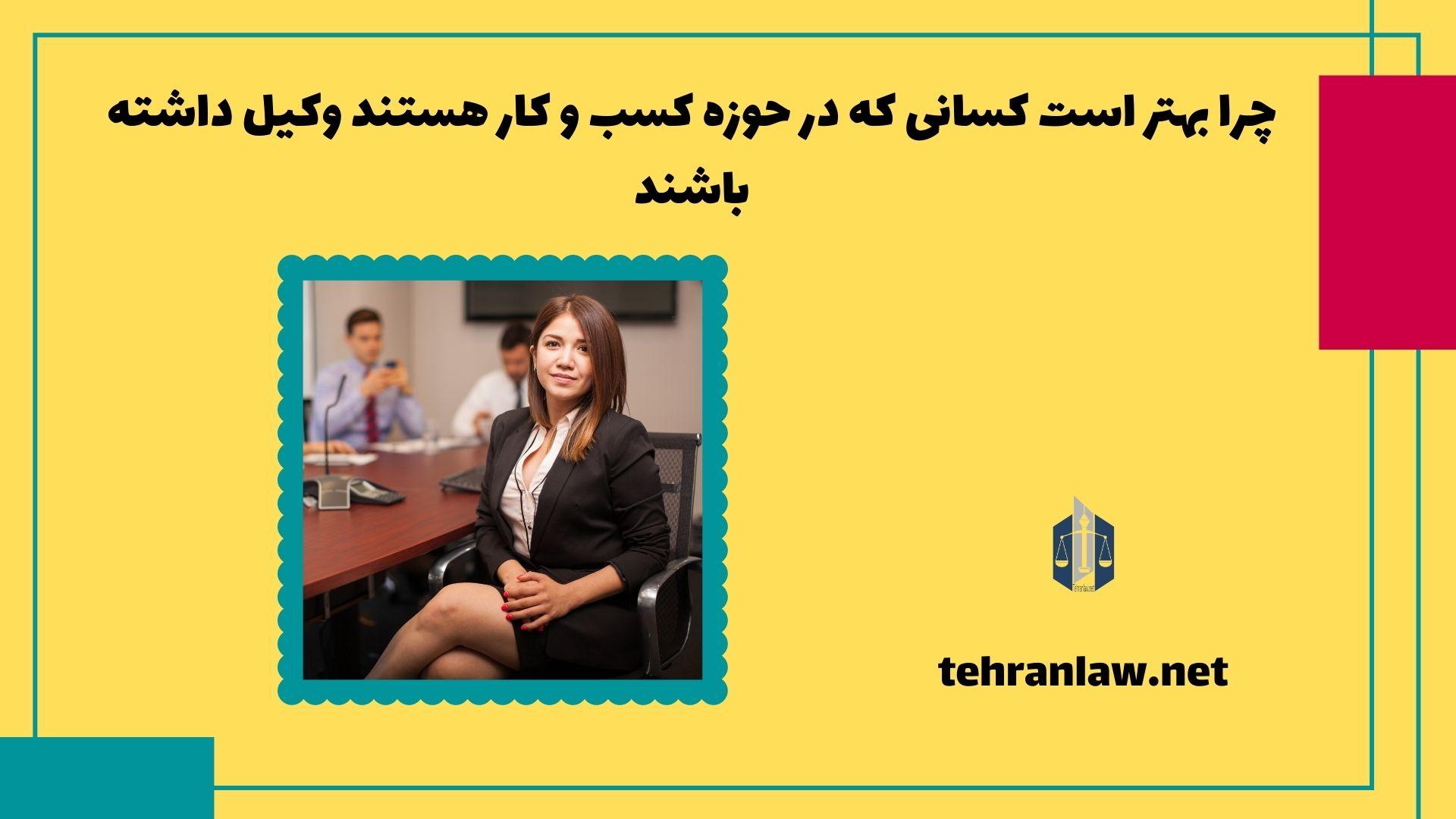 چرا بهتر است کسانی که در حوزه کسب و کار هستند وکیل داشته باشند؟