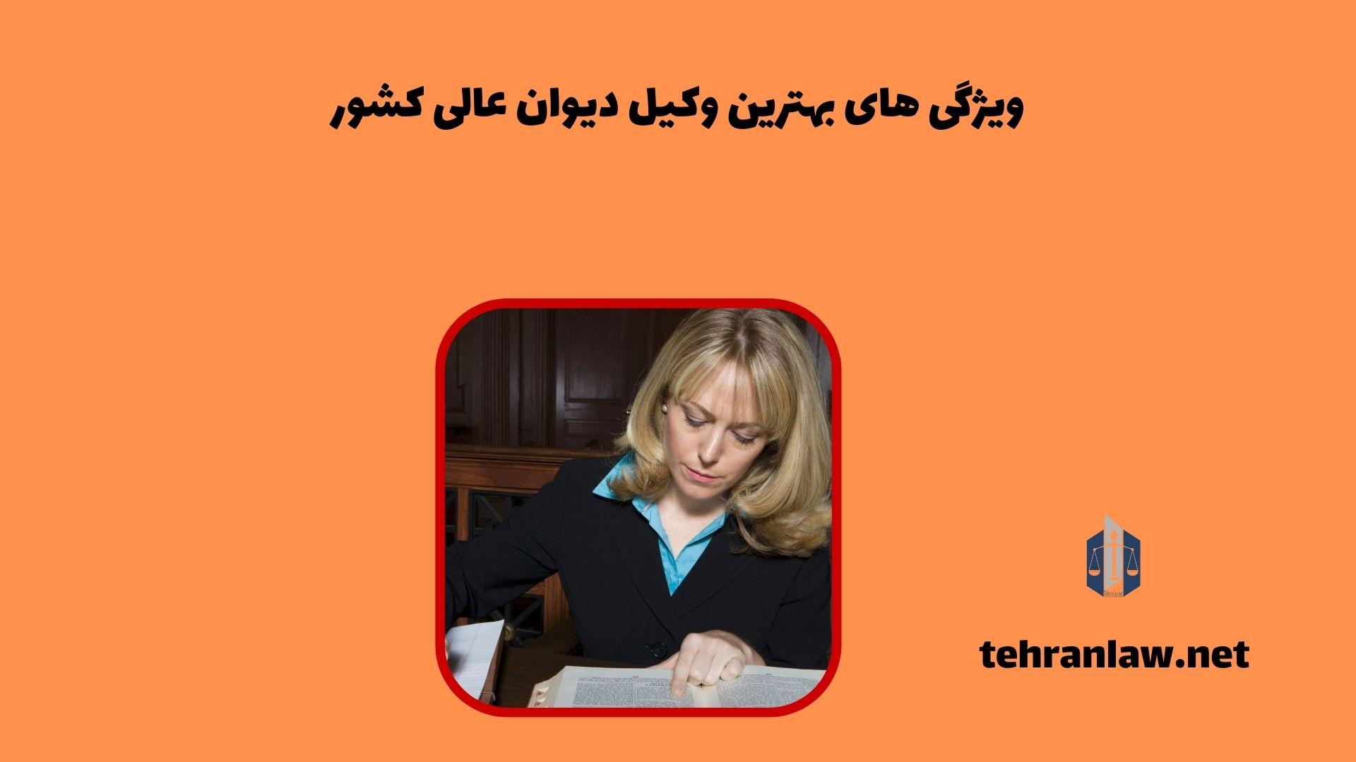 ویژگی های بهترین وکیل دیوان عالی کشور