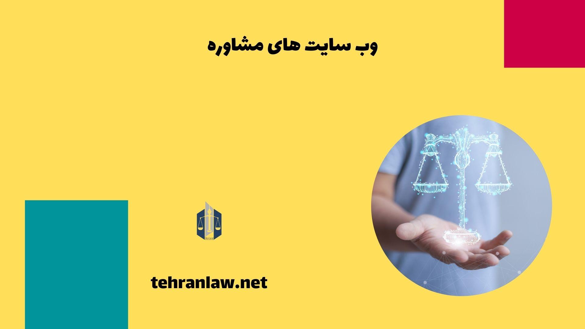 وب سایت های مشاوره