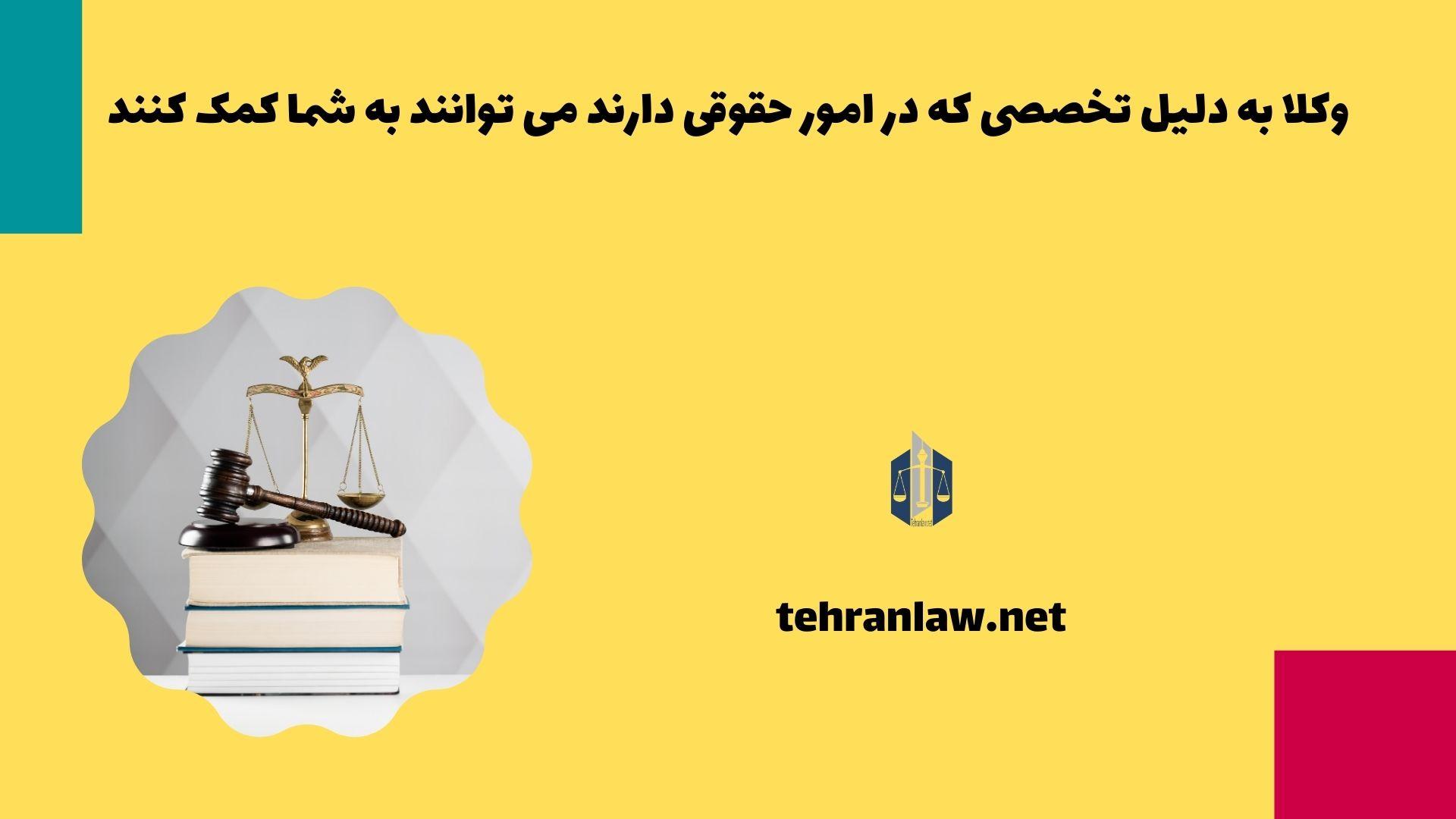 وکلا به دلیل تخصصی که در امور حقوقی دارند می توانند به شما کمک کنند