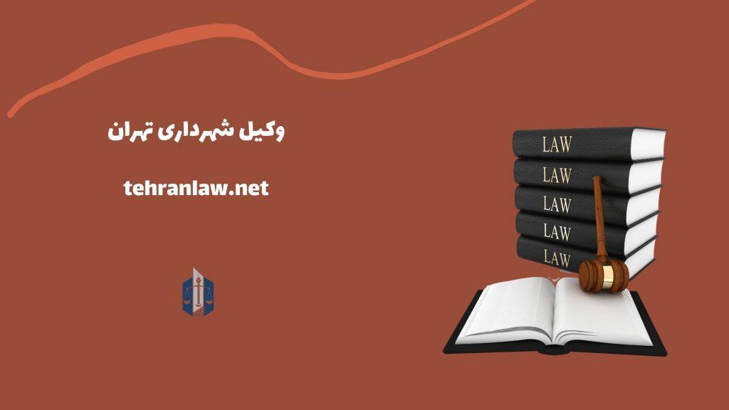 وکیل شهرداری تهران
