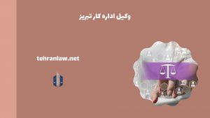 وکیل اداره کار تبریز