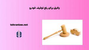 وکیل برای رفع توقیف خودرو