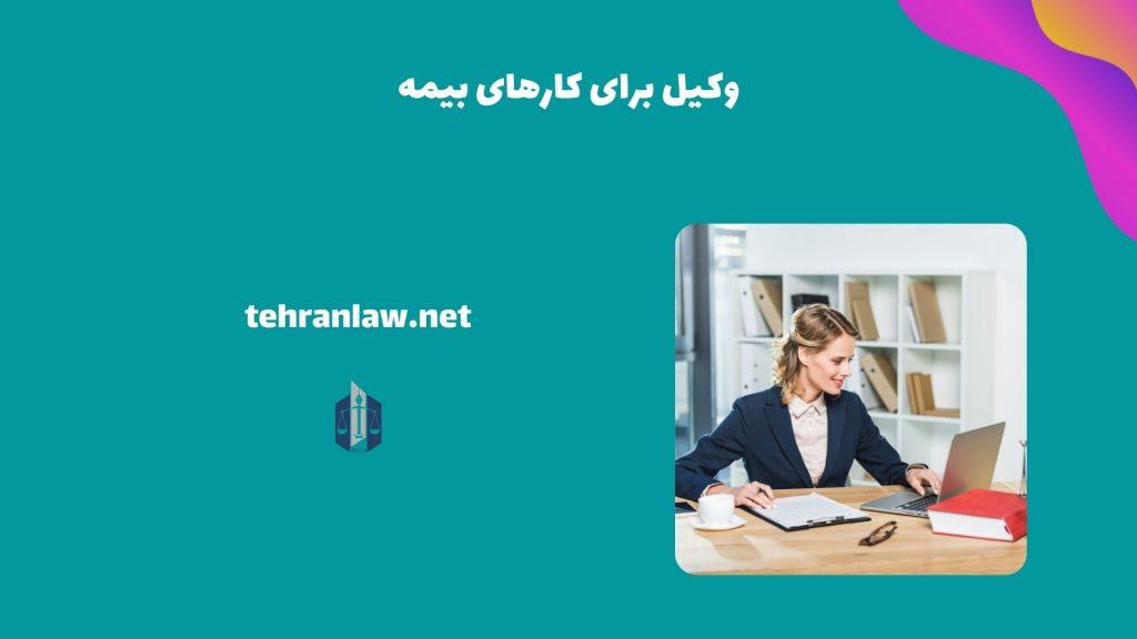 وکیل برای کارهای بیمه