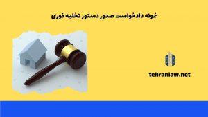 نمونه دادخواست صدور دستور تخلیه فوری