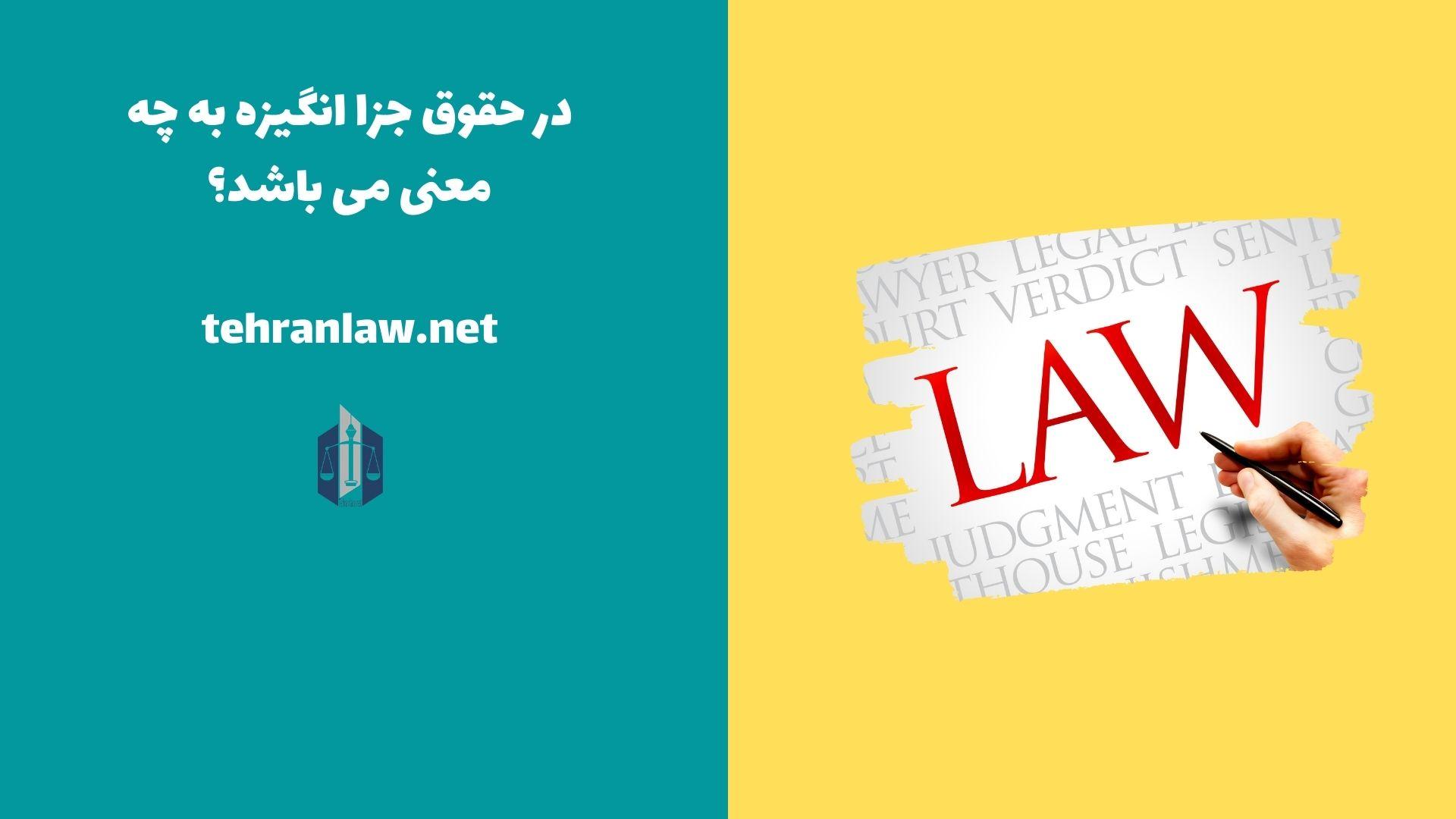 در حقوق جزا انگیزه به چه معنی می باشد؟
