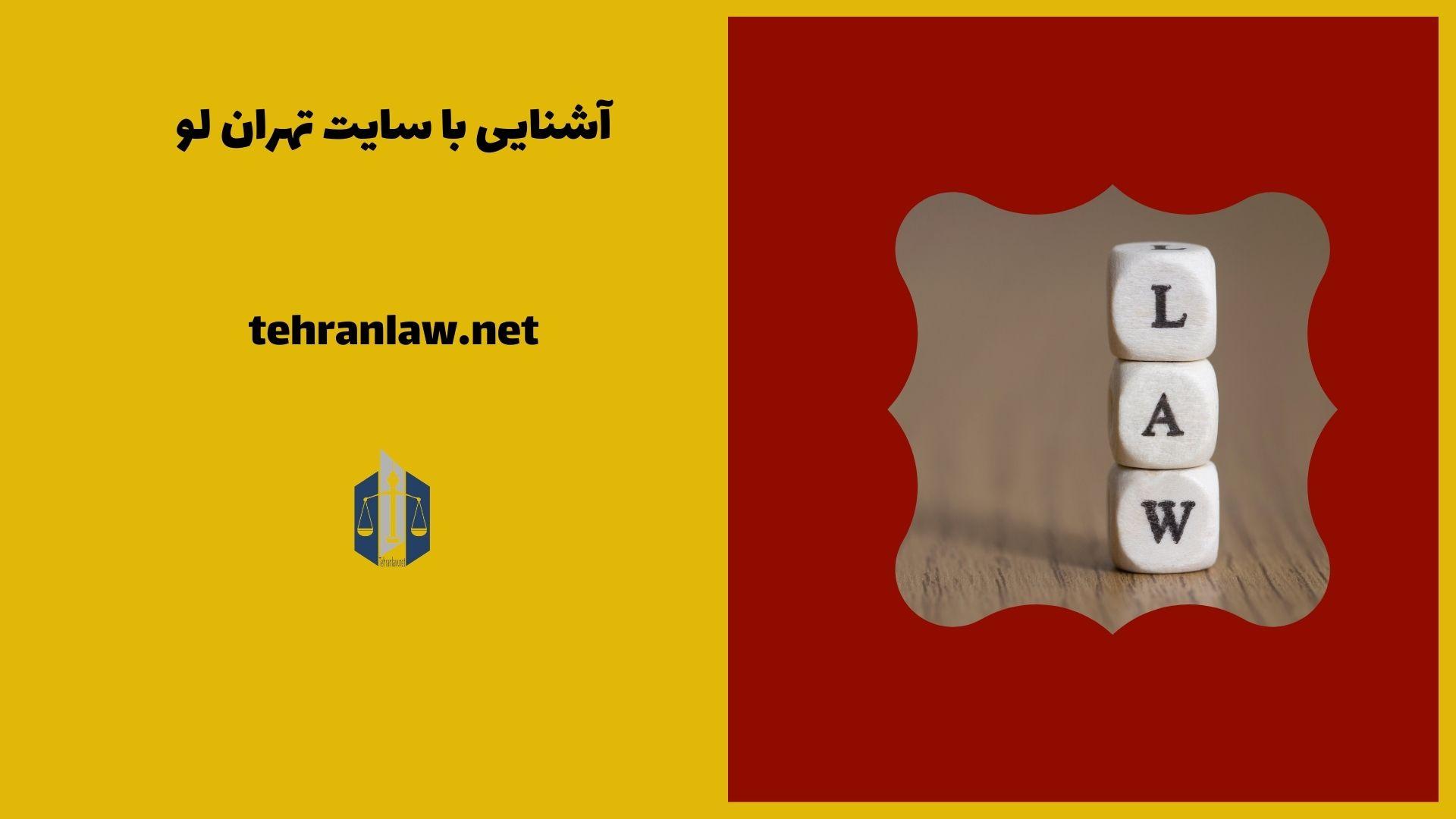 آشنایی با سایت تهران لو