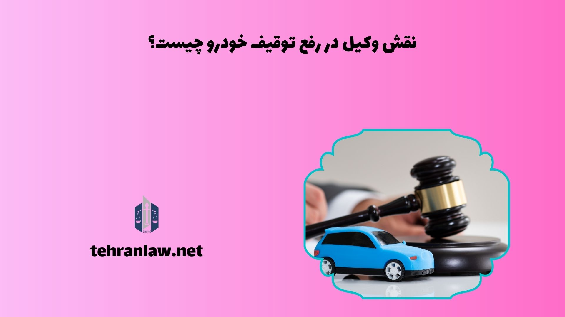 نقش وکیل در رفع توقیف خودرو چیست؟