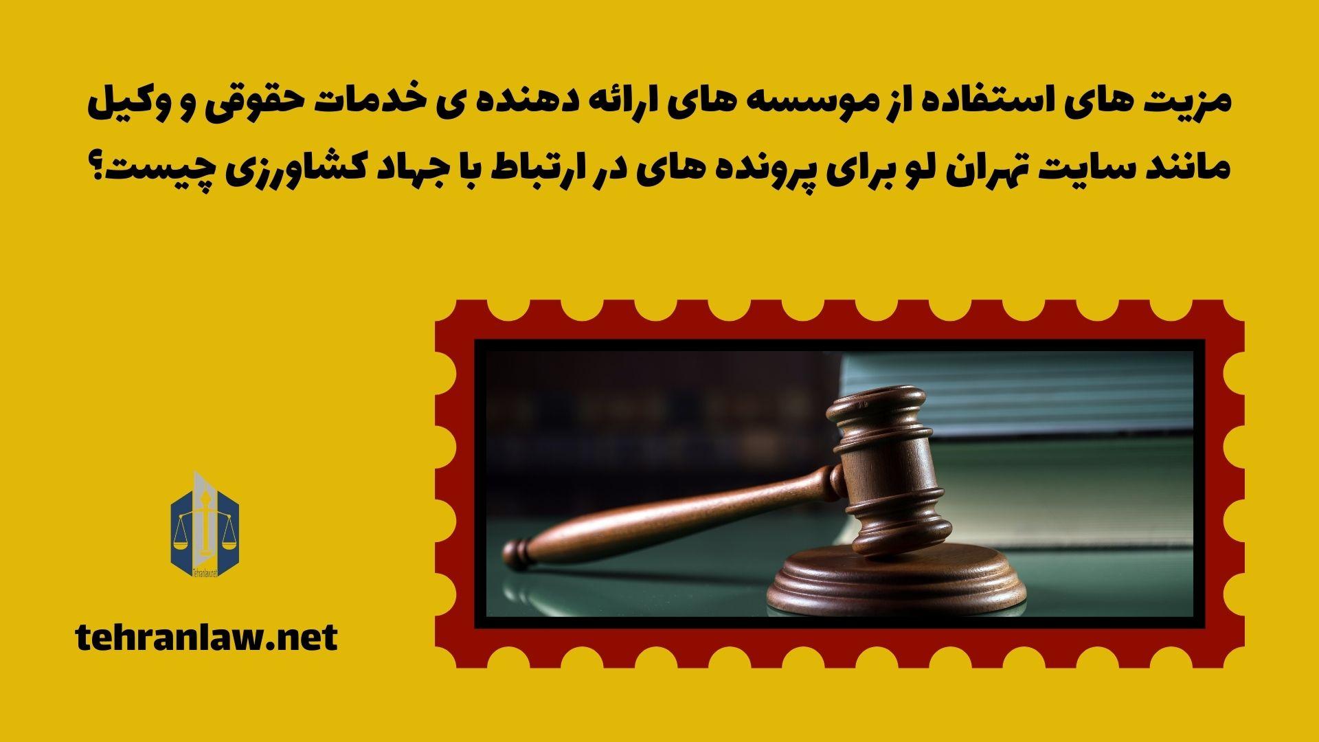 مزیت های استفاده از موسسه های ارائه دهنده ی خدمات حقوقی و وکیل مانند سایت تهران لو برای پرونده های در ارتباط با جهاد کشاورزی چیست؟