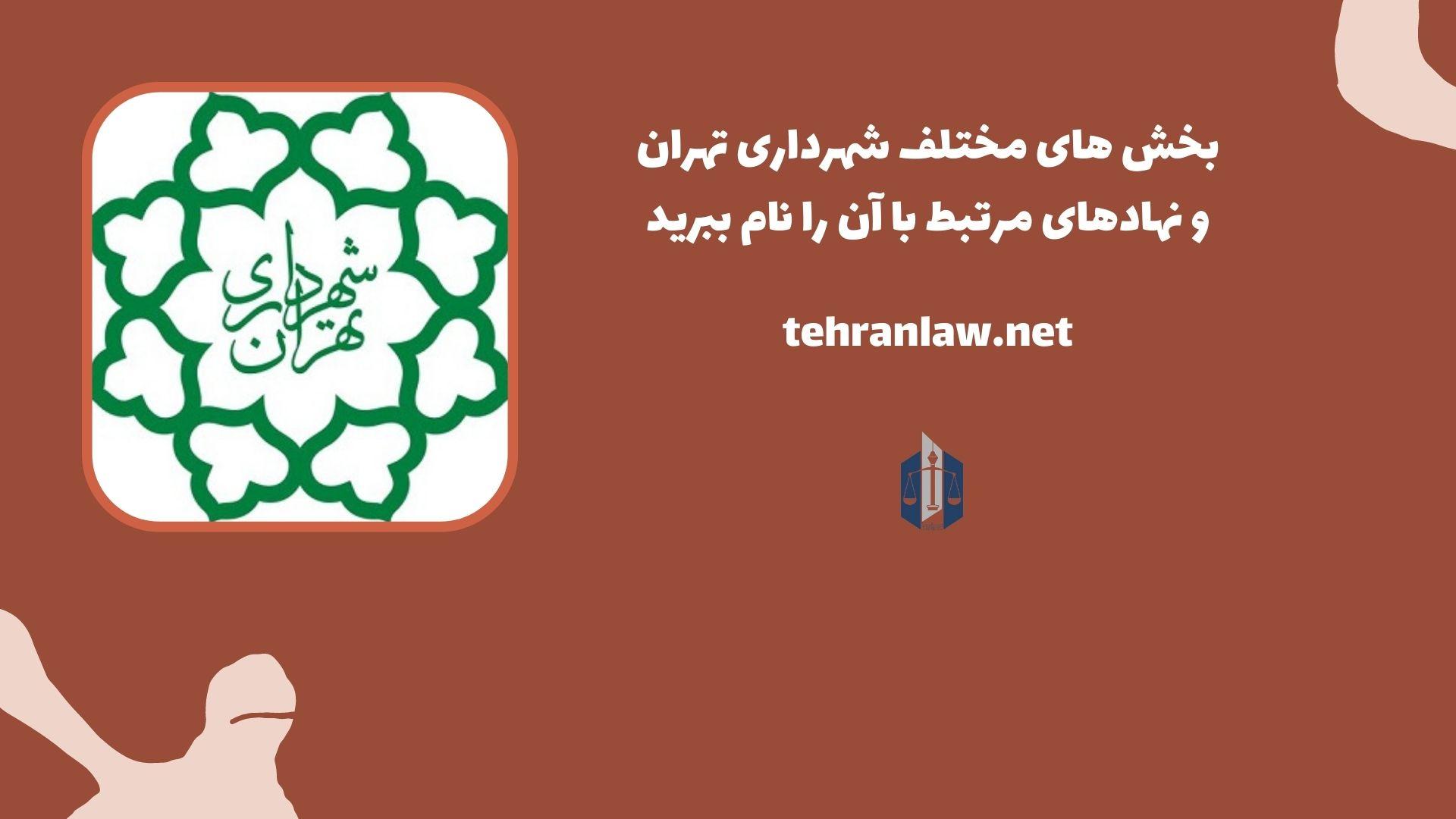 بخش های مختلف شهرداری تهران و نهادهای مرتبط با آن را نام ببرید