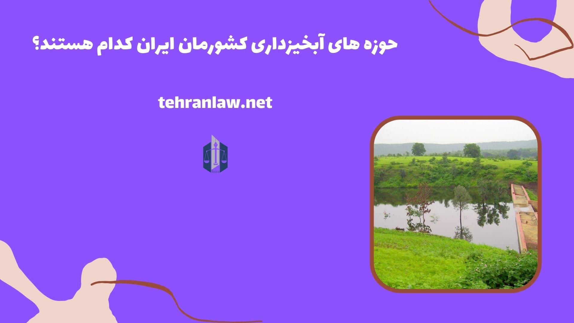 حوزه های آبخیزداری کشورمان ایران کدام هستند؟